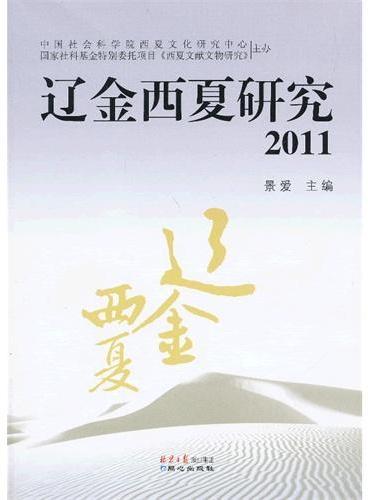 辽金西夏研究2011