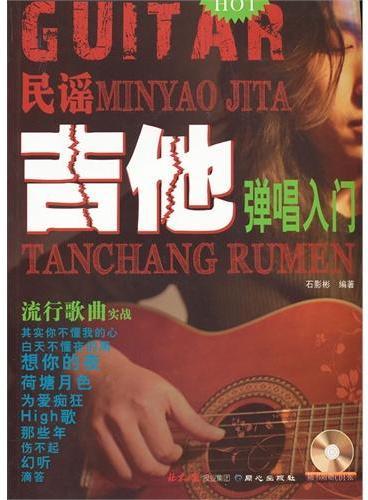 民谣吉他弹唱入门 随书赠送光盘CD 1张