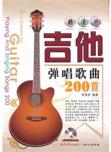 最适合吉他弹唱歌曲200首  附赠光盘