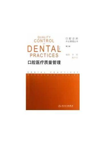 口腔医疗质量管理(第2版)