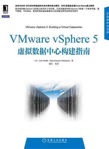 VMware vSphere 5虚拟数据中心构建指南(由来自EMC 官方的世界级虚拟化技术顾问亲自撰写,EMC高级副总裁Chad Sakac鼎力推荐)