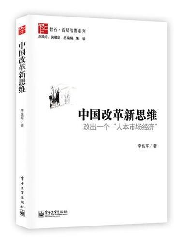 """中国改革新思维(吴敬琏作序  吴敬琏亲传弟子、国务院研究员现身说法,带你看懂中国""""深水改革""""!)"""