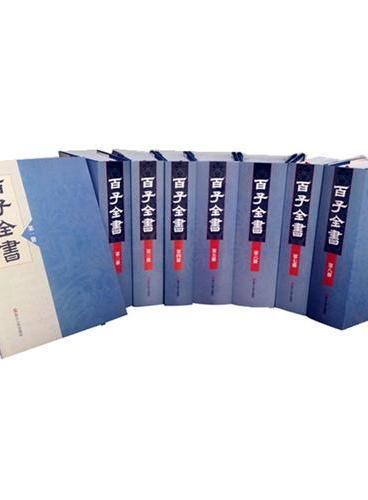 百子全书(清扫叶山房石印本影印,共8卷全100种,历代收录最为广泛的子部丛书)