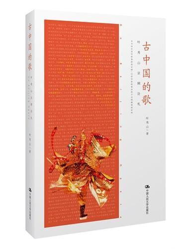 古中国的歌——叶秀山京剧论札