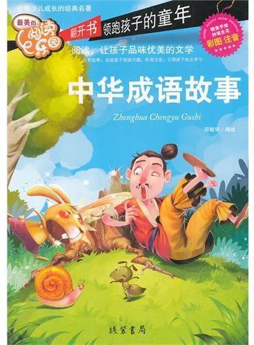 中华成语故事(彩色注音版)