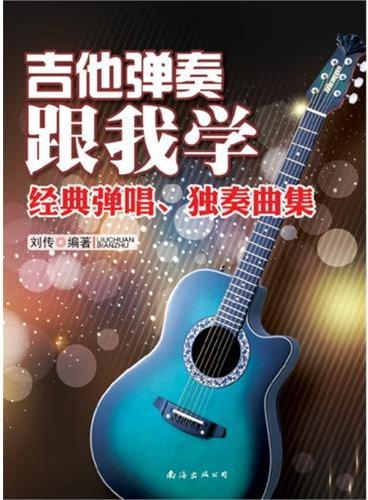 吉他弹奏跟我学