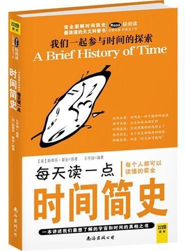 每天读一点时间简史(2013版)(每个人都可以读懂的霍金)(一本讲述我们最想了解的宇宙和时间的真相之书)