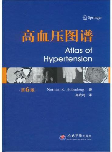 高血压图谱(第六版)