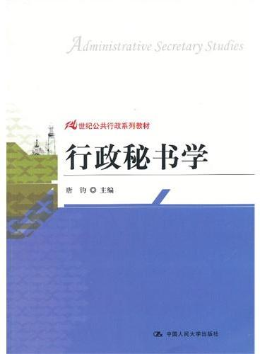 行政秘书学(21世纪公共行政系列教材)