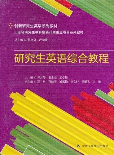 研究生英语综合教程(创新研究生英语系列教材;山东省研究生教育创新计划重点项目系列教材)