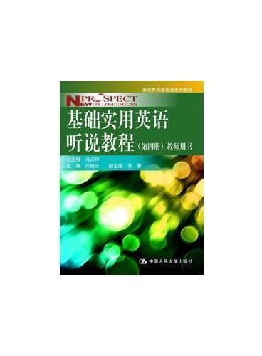 基础实用英语听说教程(第四册)教师用书(新视界大学英语系列教材)