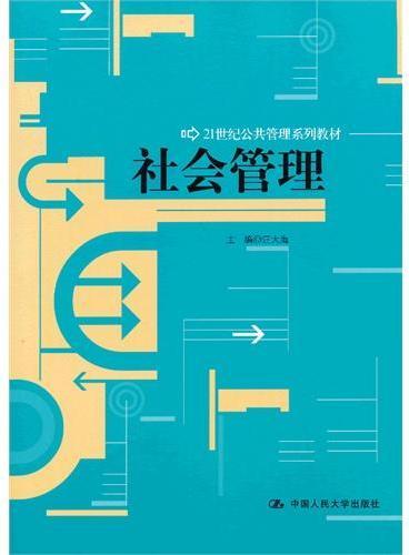 社会管理(21世纪公共管理系列教材)