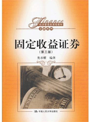 固定收益证券(第三版)(经济管理类课程教材·金融系列)