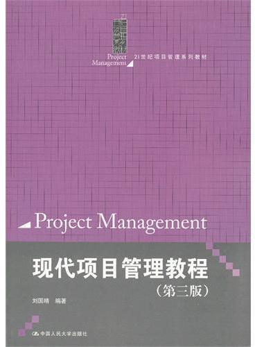 现代项目管理教程(第三版)(21世纪项目管理系列教材)