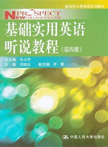基础实用英语听说教程(第四册)(新视界大学英语系列教材)