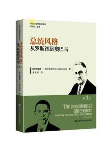 总统风格:从罗斯福到奥巴马(第3版)(政治心理学前沿译丛)