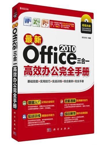 """最新Office 2010三合一高效办公完全手册(DVD)(从零开始,真正解决初学者""""学得会""""与""""用得上""""两个关键问题)"""