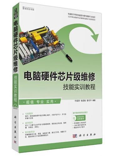电脑硬件芯片级维修技能实训教程(CD)(知识点精准而全面、案例丰富、技术专业)