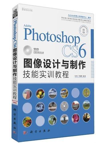 Adobe Photoshop CS6图像设计与制作技能实训教程(DVD)(Adobe创意大学管理中心推荐!)