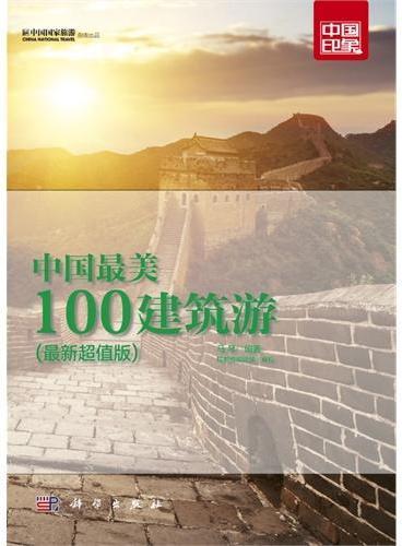 中国最美100建筑游(最新超值版)