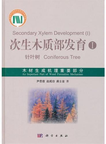 次生木质部发育(Ⅰ)针叶树