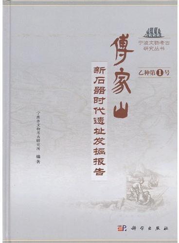 傅家山——新石器时代遗址发掘报告