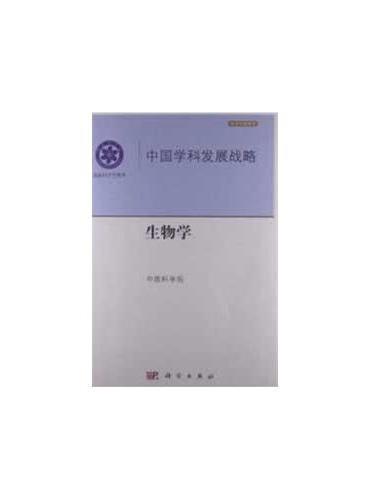中国学科发展战略·生物学