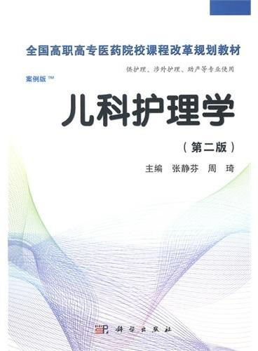 儿科护理学(第二版)(案例版)