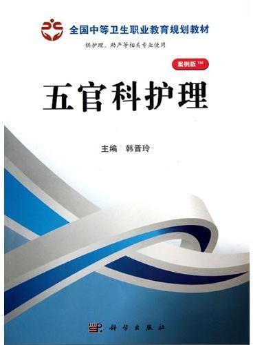 五官科护理(山西规划)