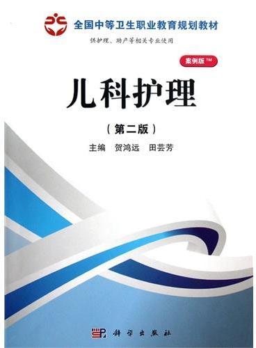 儿科护理(第二版)(山西规划)
