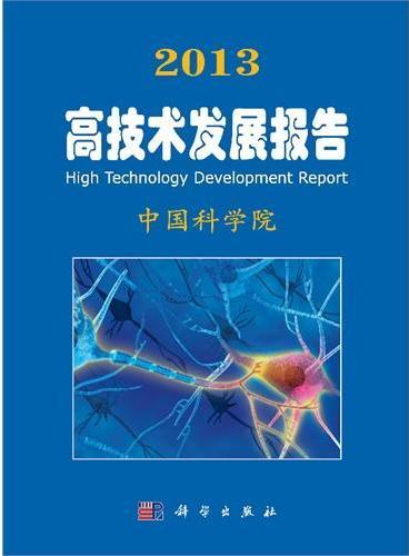 2013高技术发展报告