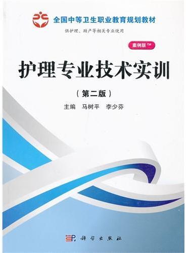 护理专业技术实训(第二版)(山西规划)