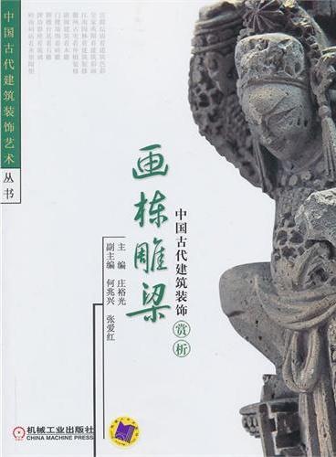 画栋雕梁 中国古代建筑装饰赏析