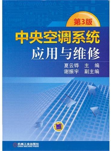 中央空调系统应用与维修 第3版