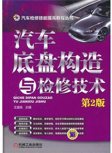 汽车底盘构造与检修技术 第2版