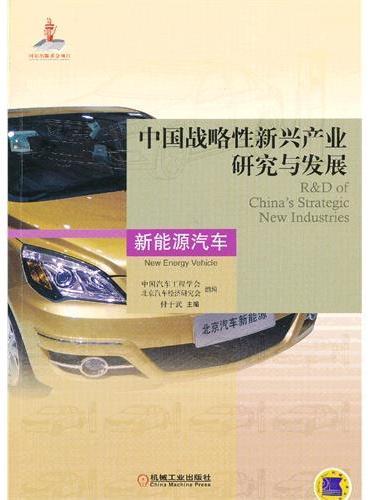 中国战略性新兴产业研究与发展新能源汽车