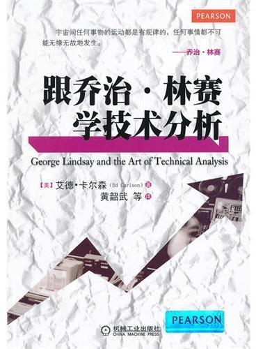跟乔治林赛学技术分析(技术分析大师乔治林赛,领域最高奖市场技术分析师大奖获得者,教你利用独特的分析技术和交易系统获得丰厚的市场回报。)