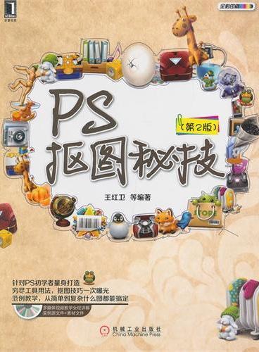PS抠图秘技 第2版(针对PS初学者量身打造,范例教学,从简单到复杂什么图都能搞定)