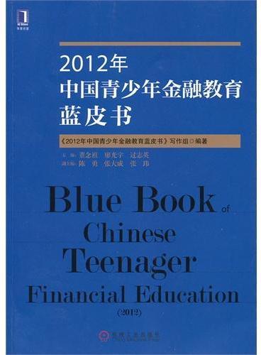 2012年中国青少年金融教育蓝皮书