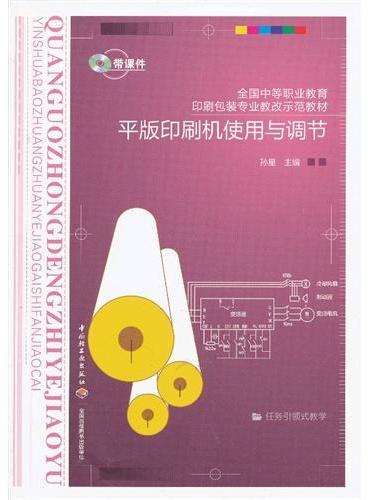 平版印刷机使用与调节(全国中等职业教育印刷包装专业教改示范教材)