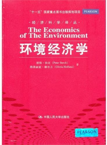 """环境经济学(经济科学译丛;""""十一五""""国家重点图书出版规划项目)"""