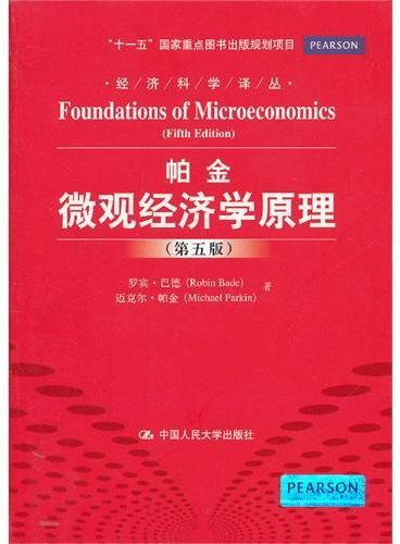 """微观经济学原理(第五版)(经济科学译丛;""""十一五""""国家重点图书出版规划项目)"""