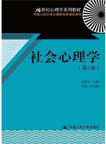 社会心理学(第2版)(21世纪心理学系列教材)