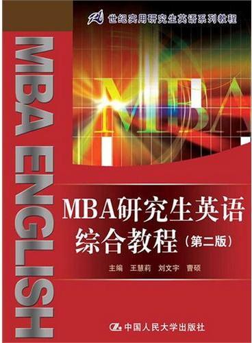 MBA研究生英语综合教程(第二版)(21世纪实用研究生英语系列教程)(附赠光盘)