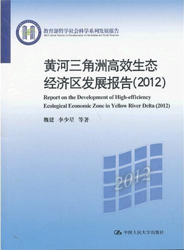 黄河三角洲高效生态经济区发展报告(2012)(教育部哲学社会科学系列发展报告)