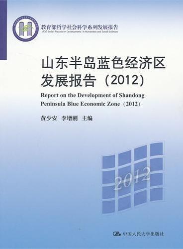 山东半岛蓝色经济区发展报告(2012)(教育部哲学社会科学系列发展报告)