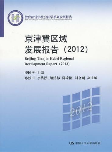 京津冀区域发展报告(2012)(教育部哲学社会科学系列发展报告)