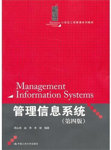 管理信息系统(第四版)(21世纪工商管理系列教材)