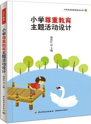 小学尊重教育主题活动设计(万千教育)