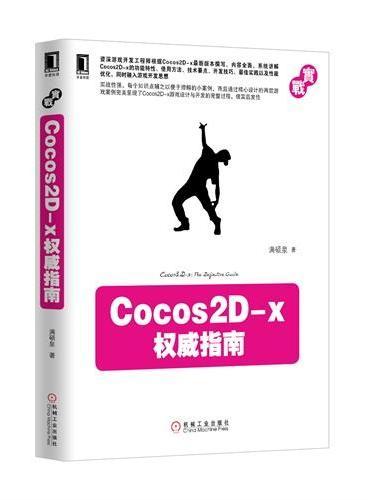 Cocos2D-x权威指南(Cocos2D-x领域内容最为全面、系统和具备实战意义的著作,系统讲解它的使用方法、技术要点、开发技巧、最佳实践以及性能优化)